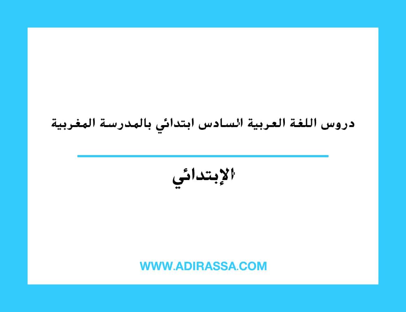 دروس اللغة العربية السادس ابتدائي المقررة بالمدرسة المغربية