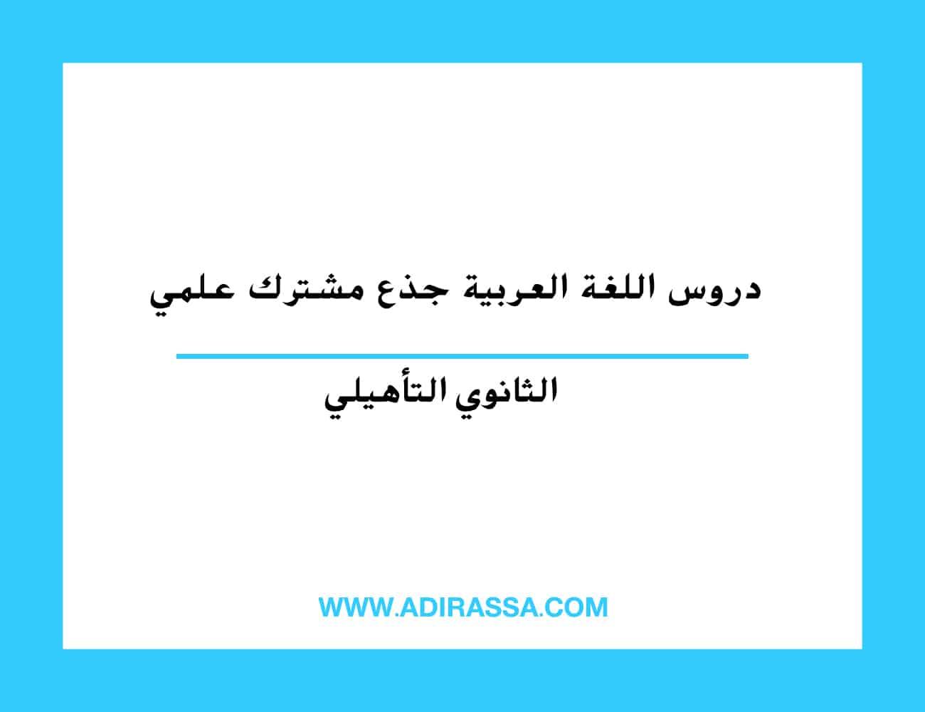 دروس اللغة العربية جذع مشترك علمي المقررة بالمدرسة المغربية