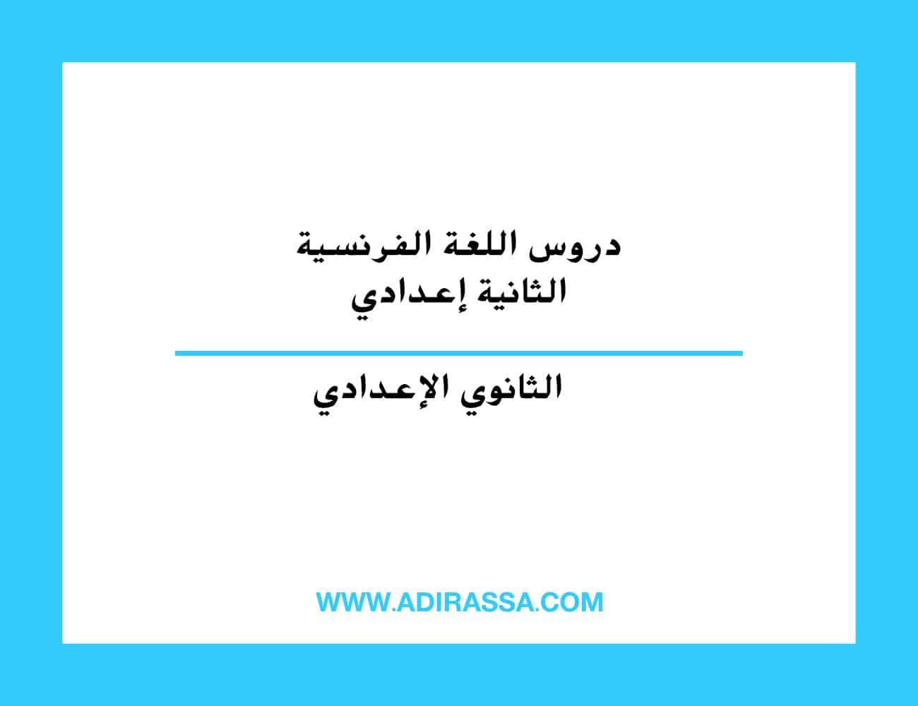 دروس اللغة الفرنسية الثانية إعدادي المقررة بالمدرسة المغربية