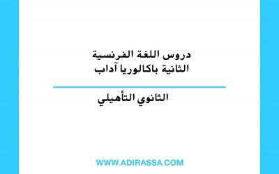 دروس اللغة الفرنسية الثانية باكالوريا آداب المقررة في برامج التعليم المغربي