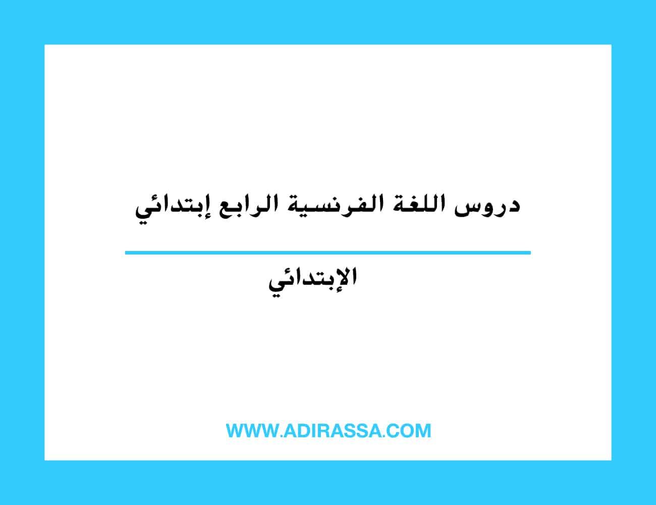 دروس اللغة الفرنسية الرابع ابتدائي المقررة بالمدرسة المغربية