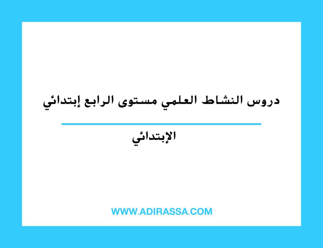 دروس النشاط العلمي الرابع ابتدائي المقررة بالمدرسة المغربية
