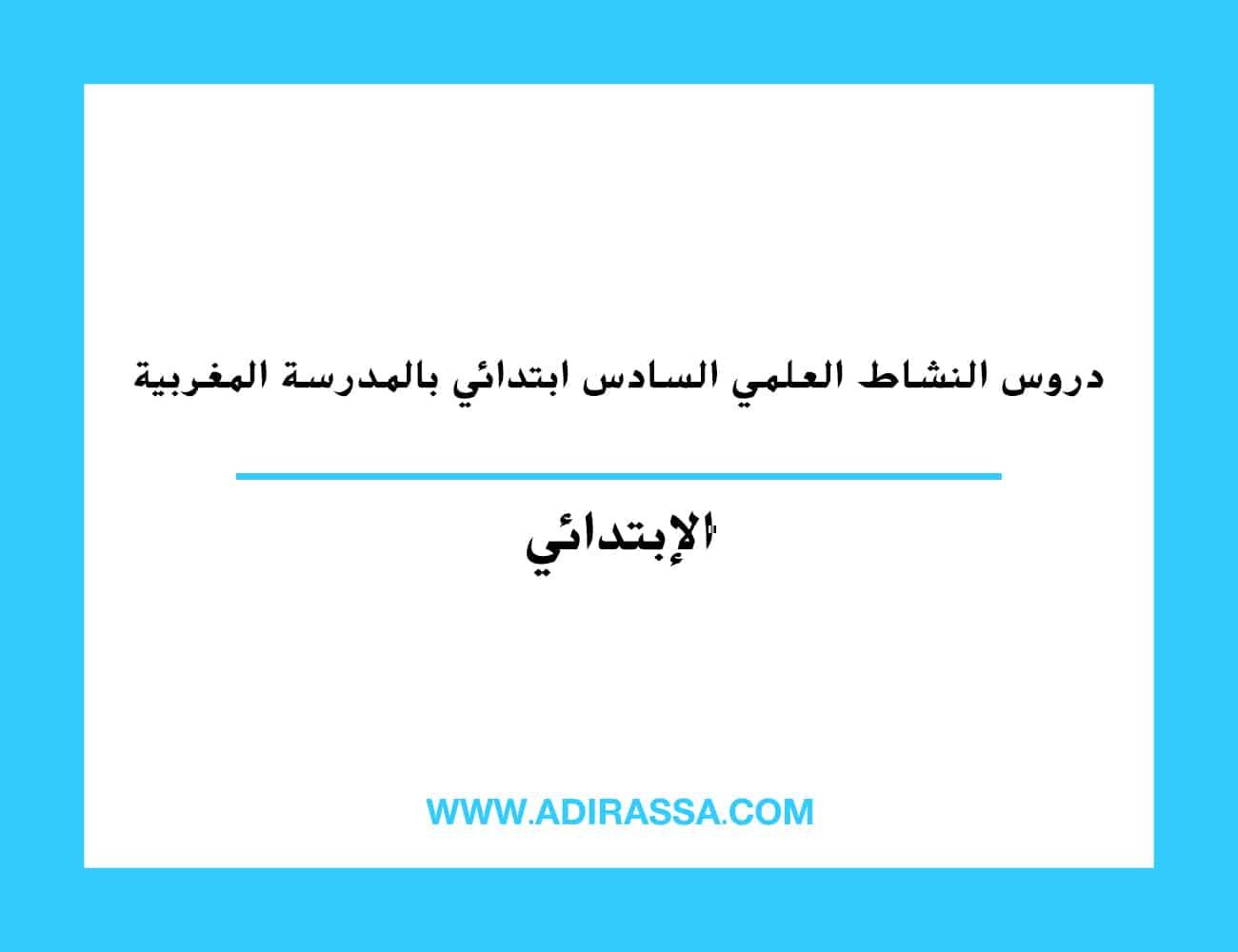 دروس النشاط العلمي السادس ابتدائي المقررة بالمدرسة المغربية