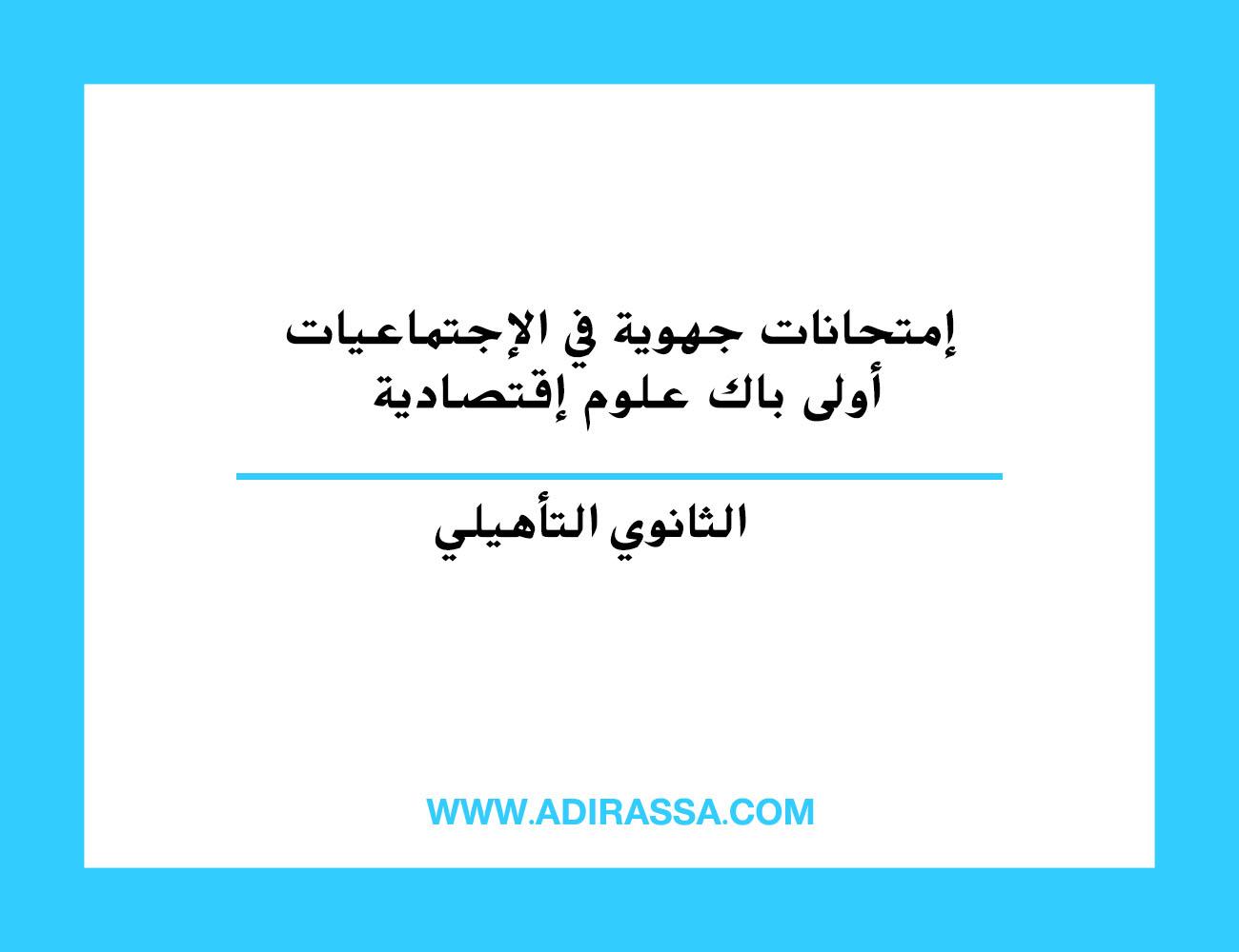 إمتحانات جهوية في الإجتماعيات أولى باك علوم إقتصادية المقررة بالمغرب