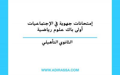 إمتحانات جهوية في الإجتماعيات أولى باك علوم رياضية المقررة بالمغرب