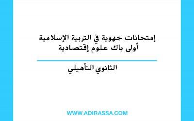 إمتحانات جهوية في التربية الإسلامية أولى باك علوم إقتصادية بالمغرب