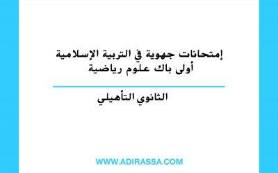 إمتحانات جهوية في التربية الإسلامية أولى باك علوم رياضية الخاصة بالمغرب