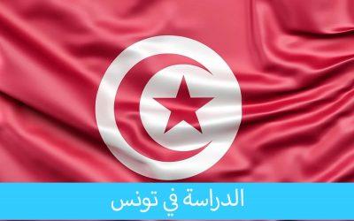 الدراسة في تونس للمغاربة الجمع بين السفر والدراسة الجادة في جامعات متميزة