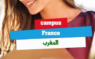 campus france المغرب لتقديم كافة المعلومات حول التسجيل للدراسة في فرنسا