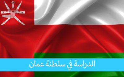 الدراسة في سلطنة عمان للمغاربة تأكيد للحصول على نظام تعليمي عالي الجودة
