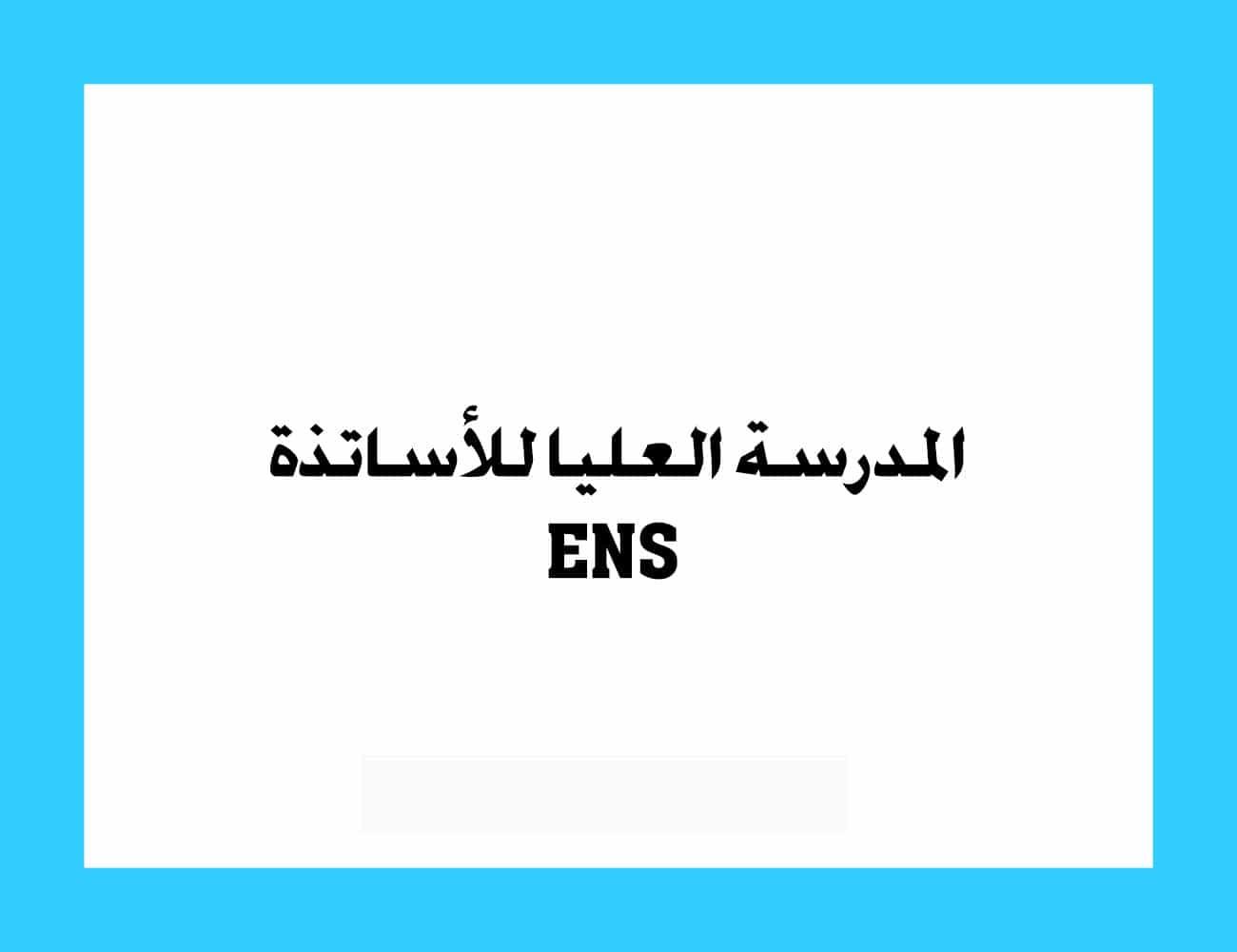 المدرسة العليا للأساتذة لآداء مهام التكوين الأساس والتكوين المستمر بالمغرب