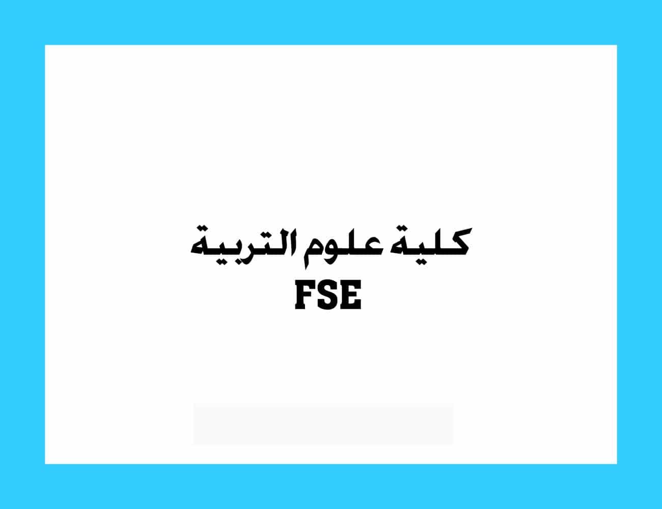 كلية علوم التربية مختبر البحوث التعليمية وأساليب التدريس بالتعليم العالي المغربي