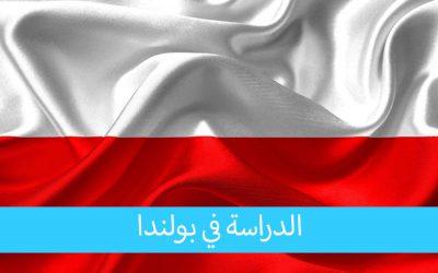 الدراسة في بولندا للمغاربة عبر امتياز الرسوم الجامعية الأقل تكلفة أوروبيا