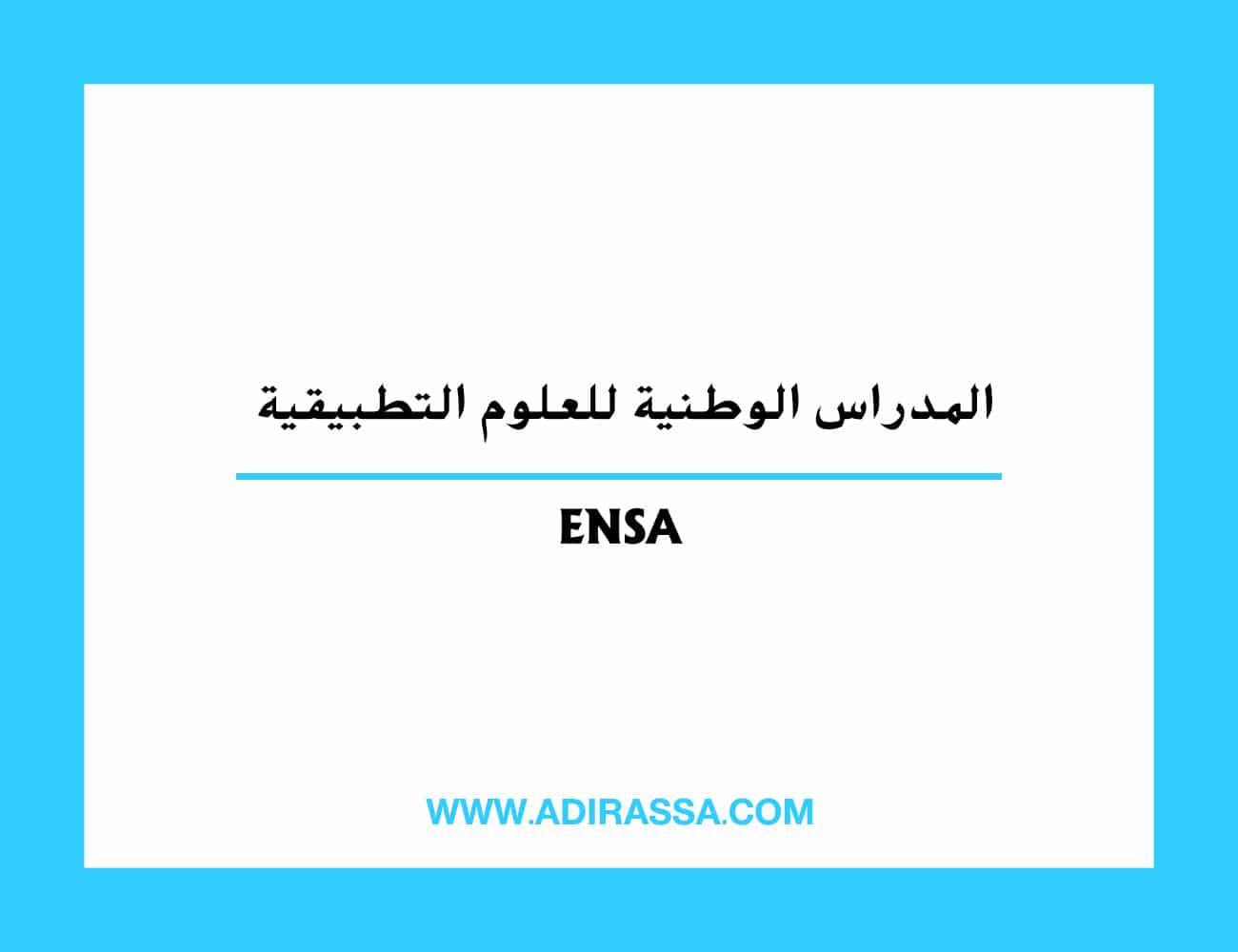 المدارس الوطنية للعلوم التطبيقية نظام بيداغوجي يكون مهندسي الدولة في المغرب
