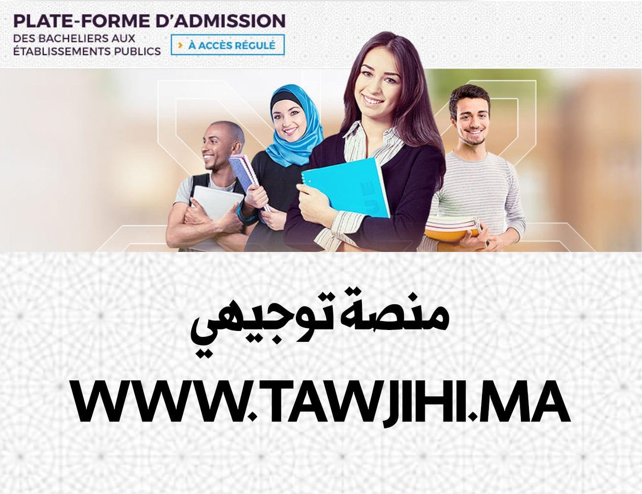 منصة توجيهي www.tawjihi.ma بوابة ولوج المؤسسات الجامعية ذات الإستقطاب المحدود