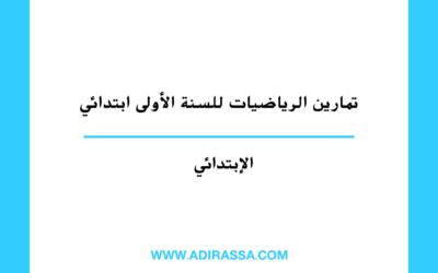 تمارين الرياضيات للسنة الأولى ابتدائي وفق مقررات المدرسة المغربية