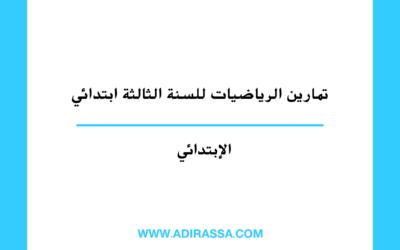 تمارين الرياضيات للسنة الثالثة ابتدائي وفق مقررات المدرسة المغربية