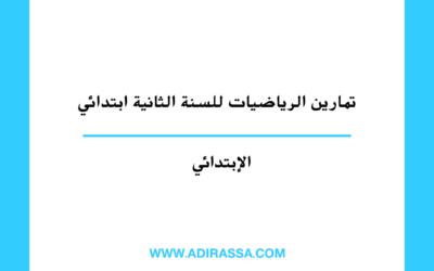 تمارين الرياضيات للسنة الثانية ابتدائي وفق مقررات المدرسة المغربية