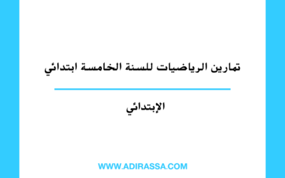 تمارين الرياضيات للسنة الخامسة ابتدائي وفق مقررات المدرسة المغربية
