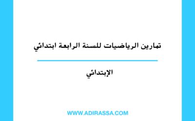 تمارين الرياضيات للسنة الرابعة ابتدائي وفق مقررات المدرسة المغربية