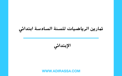 تمارين الرياضيات للسنة السادسة ابتدائي وفق مقررات المدرسة المغربية