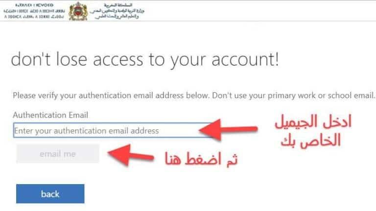 إدخال البريد الالكتروني