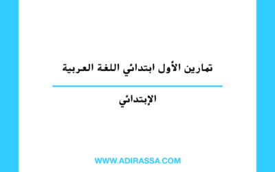تمارين الأول ابتدائي اللغة العربية وفق برنامج مقررات المدرسة المغربية