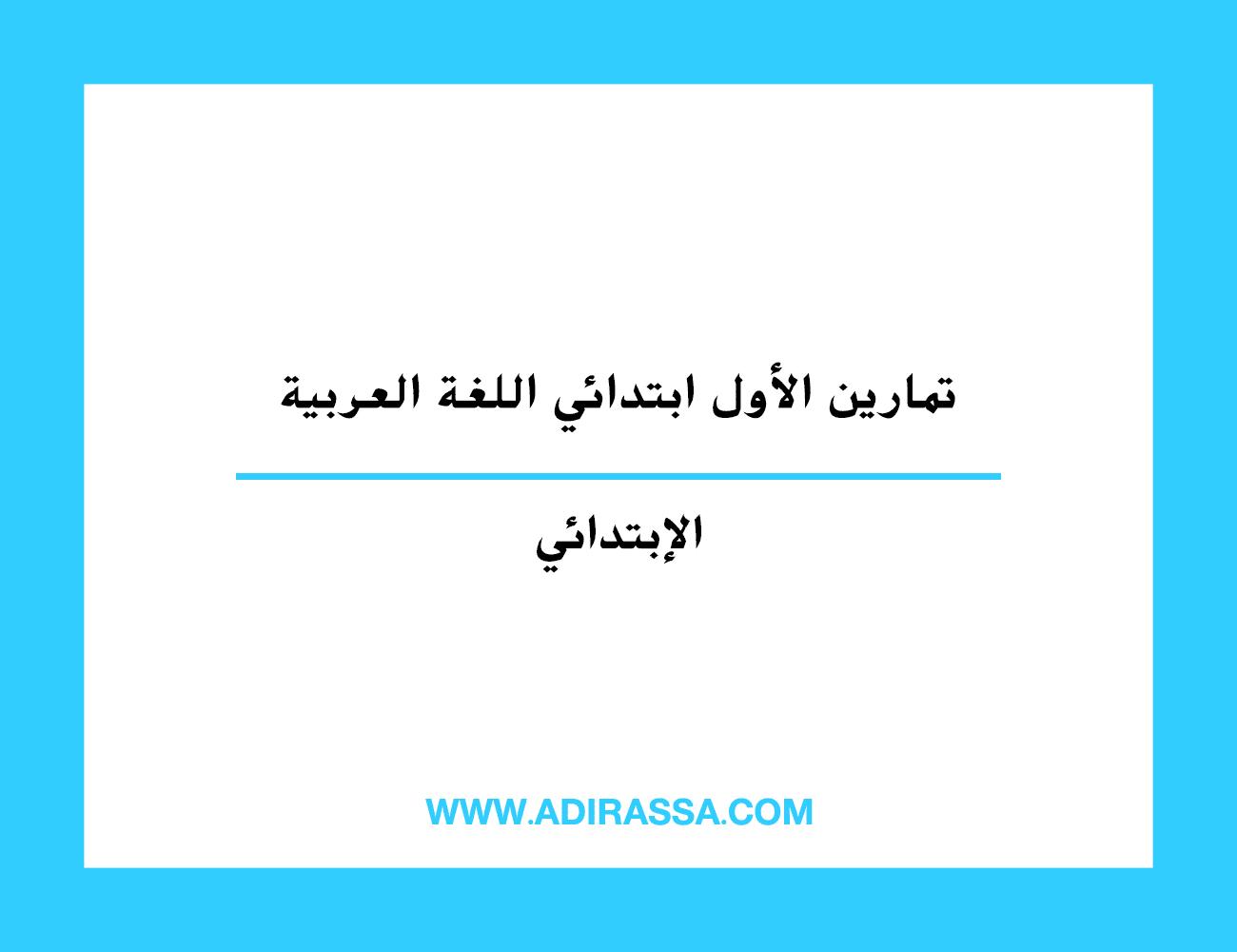 تمارين الأول ابتدائي اللغة العربية
