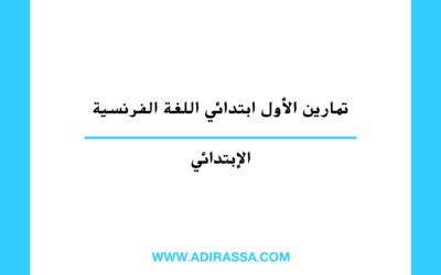 تمارين الأول ابتدائي اللغة الفرنسية وفق برنامج مقررات المدرسة المغربية