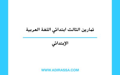 تمارين الثالث ابتدائي اللغة العربية وفق برنامج مقررات المدرسة المغربية