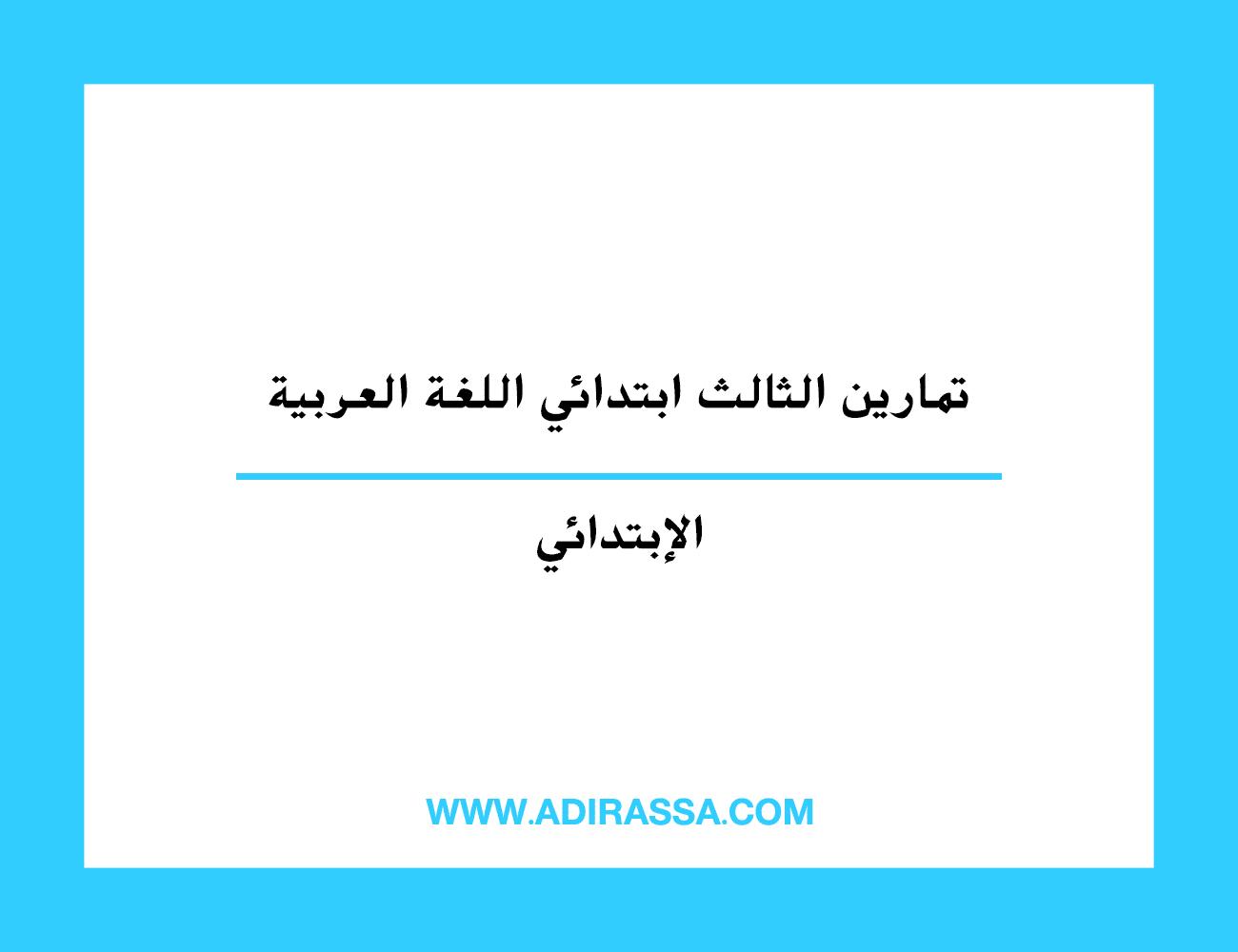 تمارين الثالث ابتدائي اللغة العربية