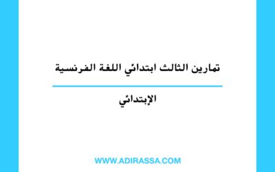 تمارين الثالث ابتدائي اللغة الفرنسية وفق برنامج مقررات المدرسة المغربية
