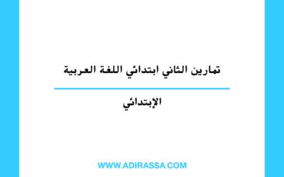 تمارين الثاني ابتدائي اللغة العربية وفق برنامج مقررات المدرسة المغربية