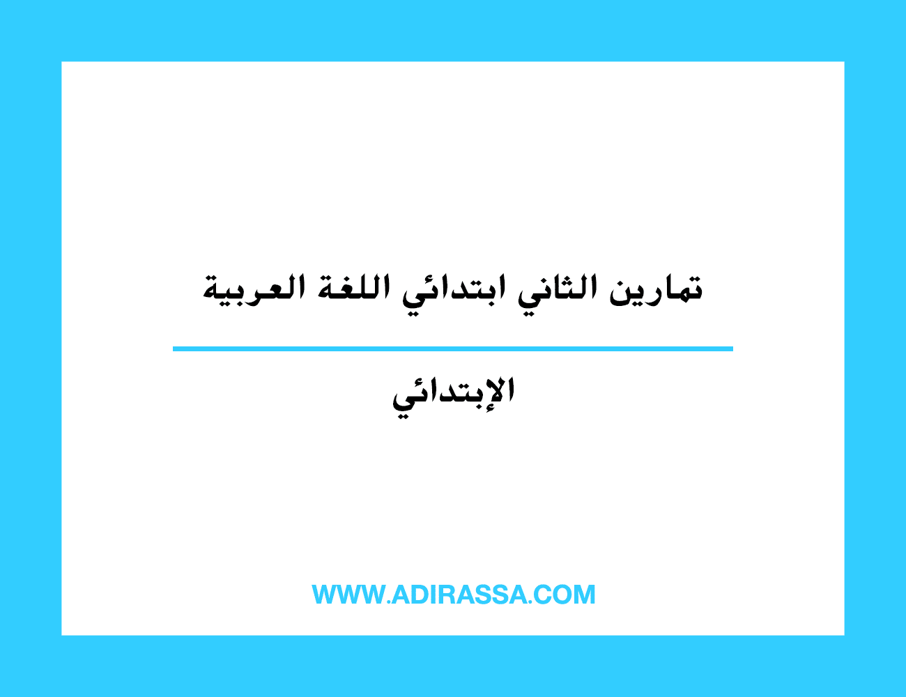 تمارين الثاني ابتدائي اللغة العربية