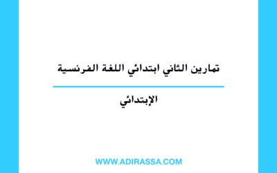تمارين الثاني ابتدائي اللغة الفرنسية وفق برنامج مقررات المدرسة المغربية
