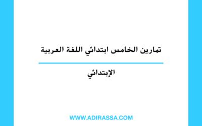 تمارين الخامس ابتدائي اللغة العربية وفق مقررات المدرسة المغربية