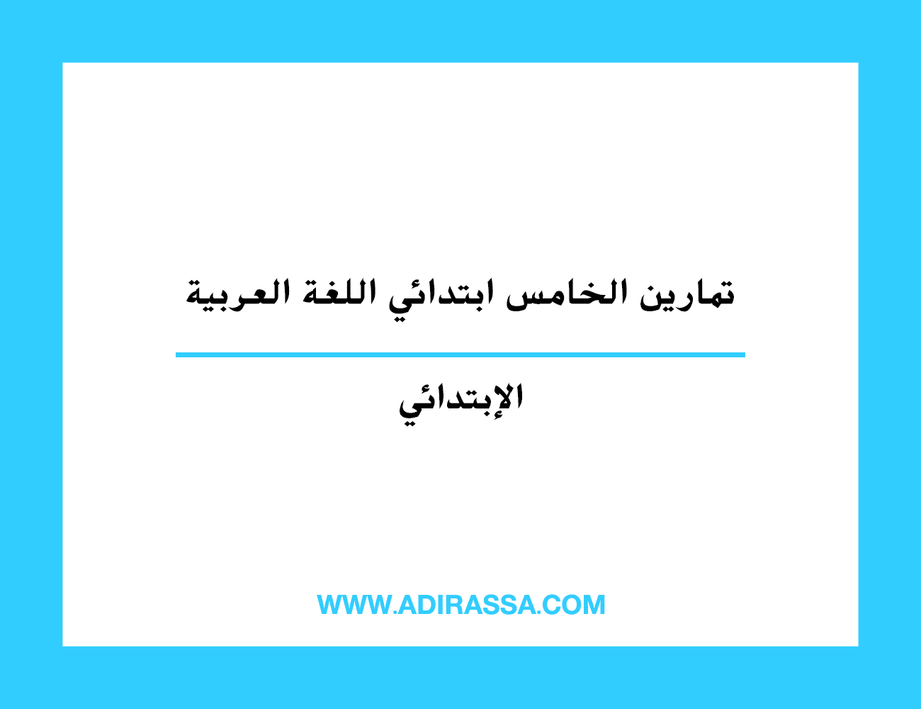 تمارين الخامس ابتدائي اللغة العربية