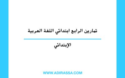 تمارين الرابع ابتدائي اللغة العربية وفق برنامج مقررات المدرسة المغربية