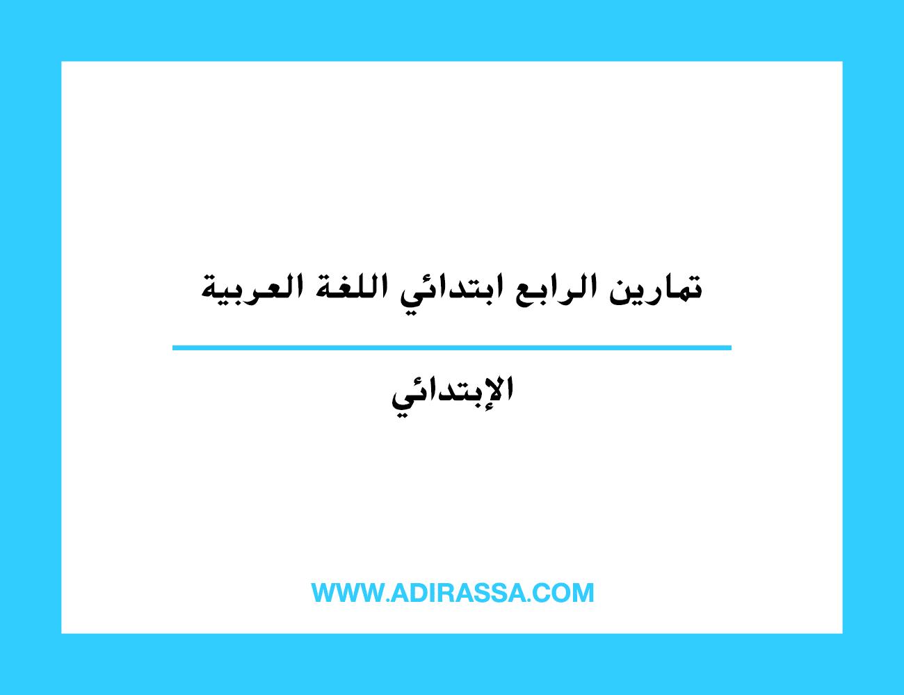 تمارين الرابع ابتدائي اللغة العربية