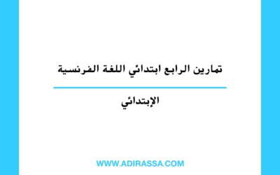 تمارين الرابع ابتدائي اللغة الفرنسية وفق برنامج مقررات المدرسة المغربية