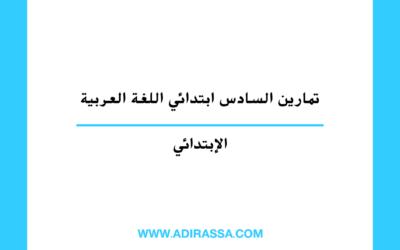 تمارين السادس ابتدائي اللغة العربية وفق برنامج مقررات المدرسة المغربية
