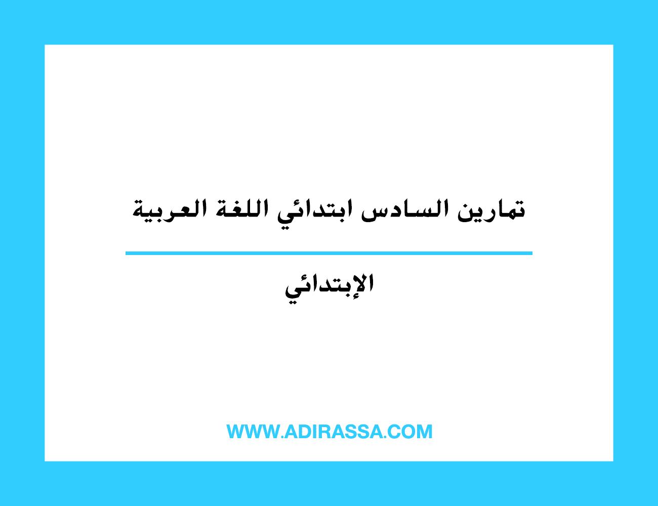 تمارين السادس ابتدائي اللغة العربية