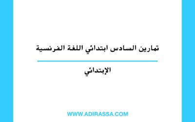 تمارين السادس ابتدائي اللغة الفرنسية وفق مقررات برنامج المدرسة المغربية