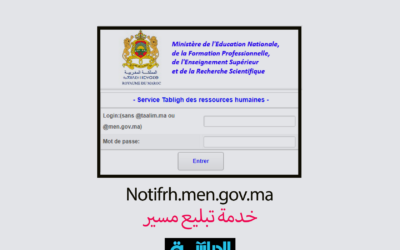 خدمة تبليغ مسير TABLIGH MASIRH للاطلاع على الوضعية الإدارية لموظفي التعليم