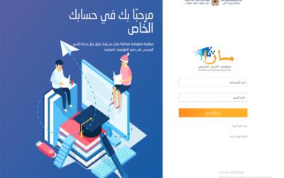 مسار منظومة تتبع نتائج المتعلمين وصلة الوصل مع الأولياء في المدرسة المغربية