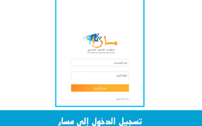تسجيل الدخول الى مسار و الإستفادة من الخدمات التي يقدمها للمنظومة التربوية