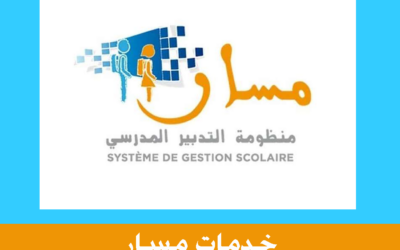 خدمات مسار الموجهة للتلاميذ والمدرسين المغاربة وأولياء الأمور عبر منظومة معلوماتية