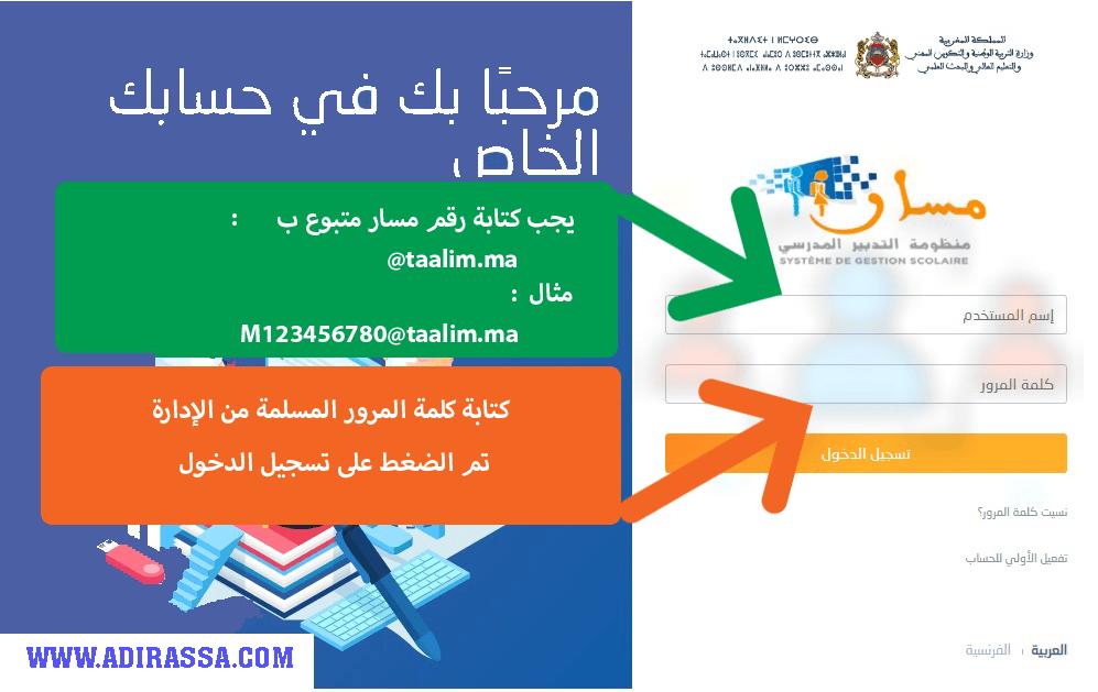 خدمة-التوجيه-المدرسي-والمهني-2021-Massarservice.men_.gov_.ma-منظومة-مسار-Massar