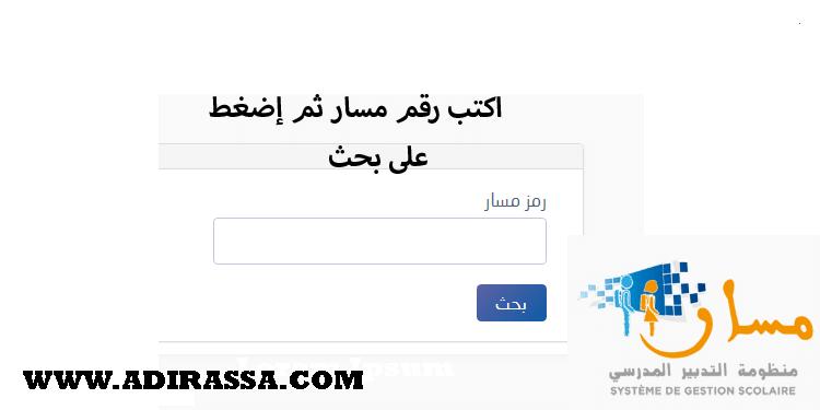 masar5