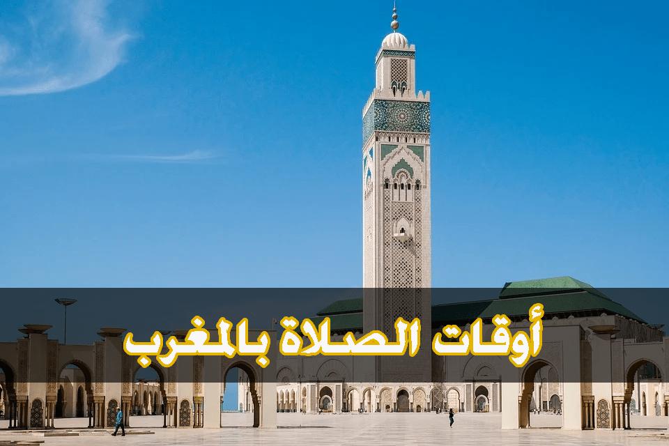 أوقات الصلاة بالمغرب